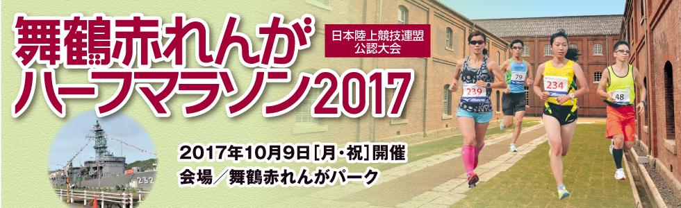 舞鶴赤れんがハーフマラソン2017【公式】