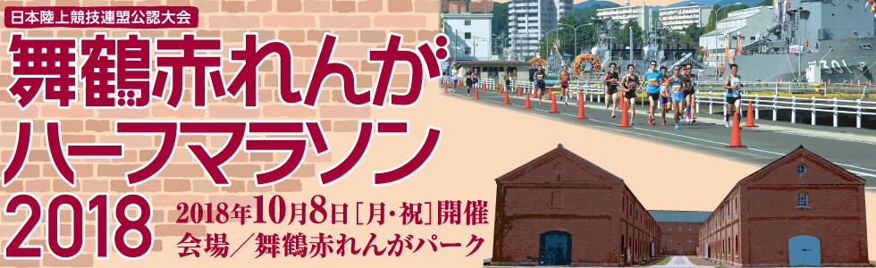 舞鶴赤れんがハーフマラソン2018【公式】