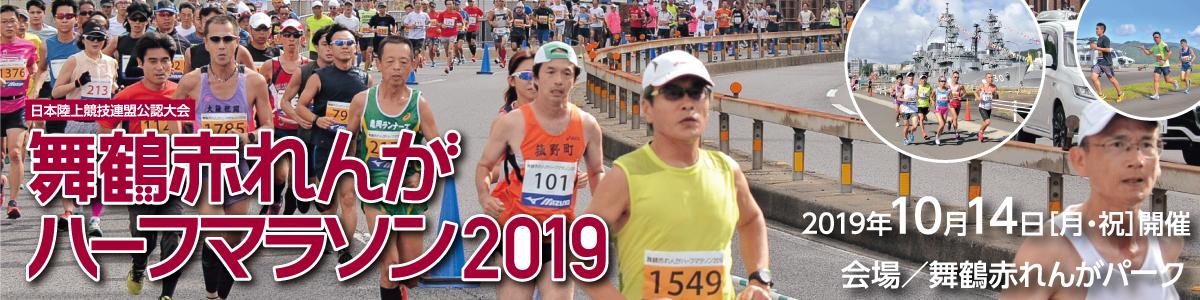 舞鶴赤れんがハーフマラソン2019【公式】